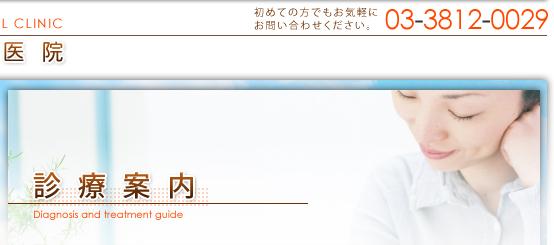 レーザー治療・ホワイトニング 一般歯科・インプラント・口腔外科治療の文京区にある向丘歯科医院