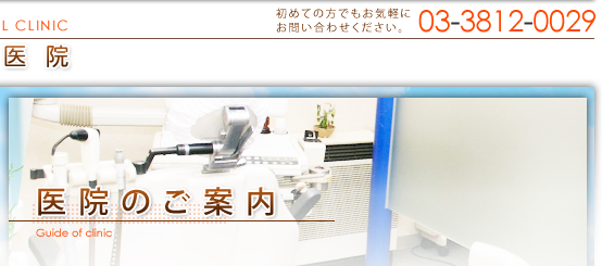 院長・スタッフ紹介 一般歯科・インプラント・口腔外科治療の文京区にある向丘歯科医院
