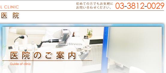 院内感染予防対策 一般歯科・インプラント・口腔外科治療の文京区にある向丘歯科医院
